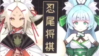 忍尾将棋_化粧箱