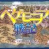 【ボードゲーム紹介】ヘゲモニア戦記【僕の種族が一番強いんだ!】