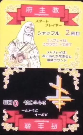公国のペレストロイカ_府主教カード
