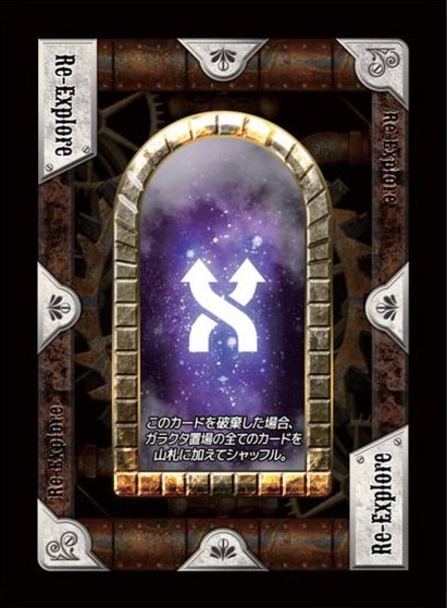 ガラクタリウム_再探索カード