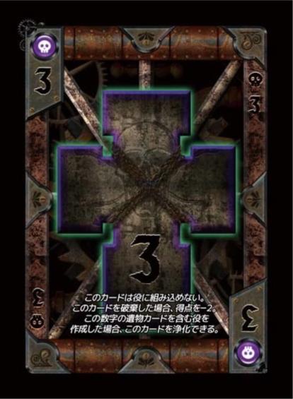 ガラクタリウム_呪いカード