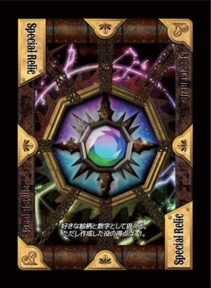 ガラクタリウム_特級遺物カード