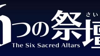 6つの祭壇_ロゴ
