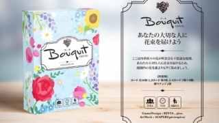 bouquet_box