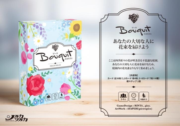 bouquet_box