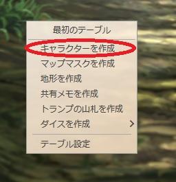 Udonarium_駒の配置