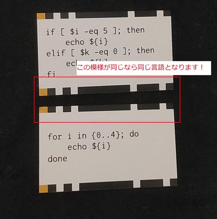 プログラミング言語神経衰弱_模様