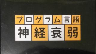 プログラミング言語神経衰弱_箱