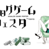 【アナログゲームフェスタ】出展サークル一覧 第1弾【101~309】