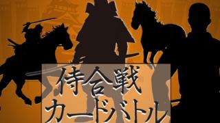 侍合戦カードバトル_パッケージ